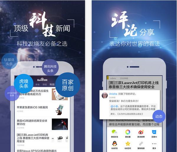 关于手机的最新资讯_百度新闻手机版 v6.1.