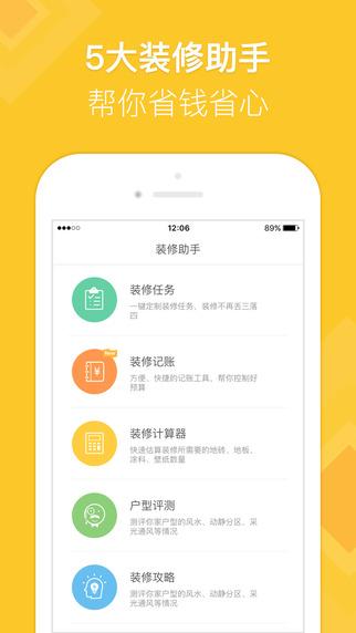 酷家乐装修苹果版_酷家乐装修苹果版手机app官方免费
