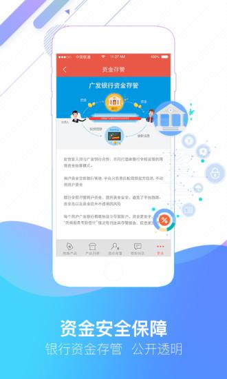 宜人财富苹果版_宜人财富苹果版手机app官方免费下载