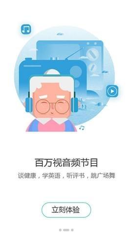 中老年生活