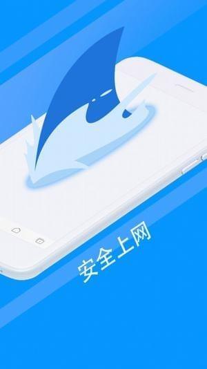 鲨鱼浏览器iOS