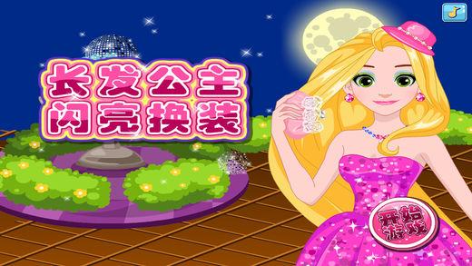 美丽公主闪亮换装 v1.0