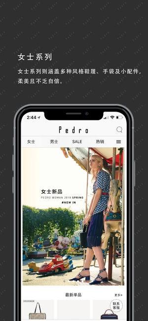 Pedro iOS