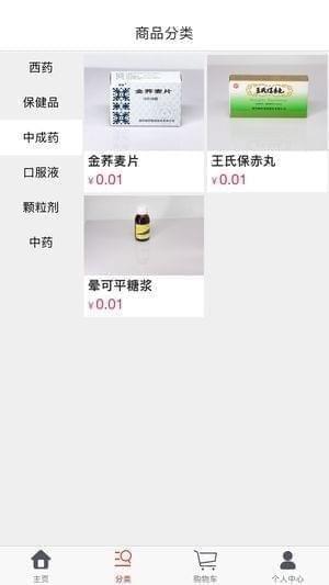 精华B2B