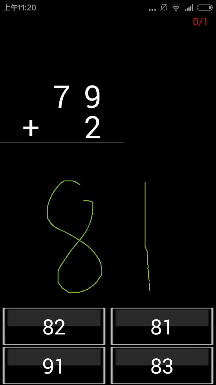 儿童数学口算