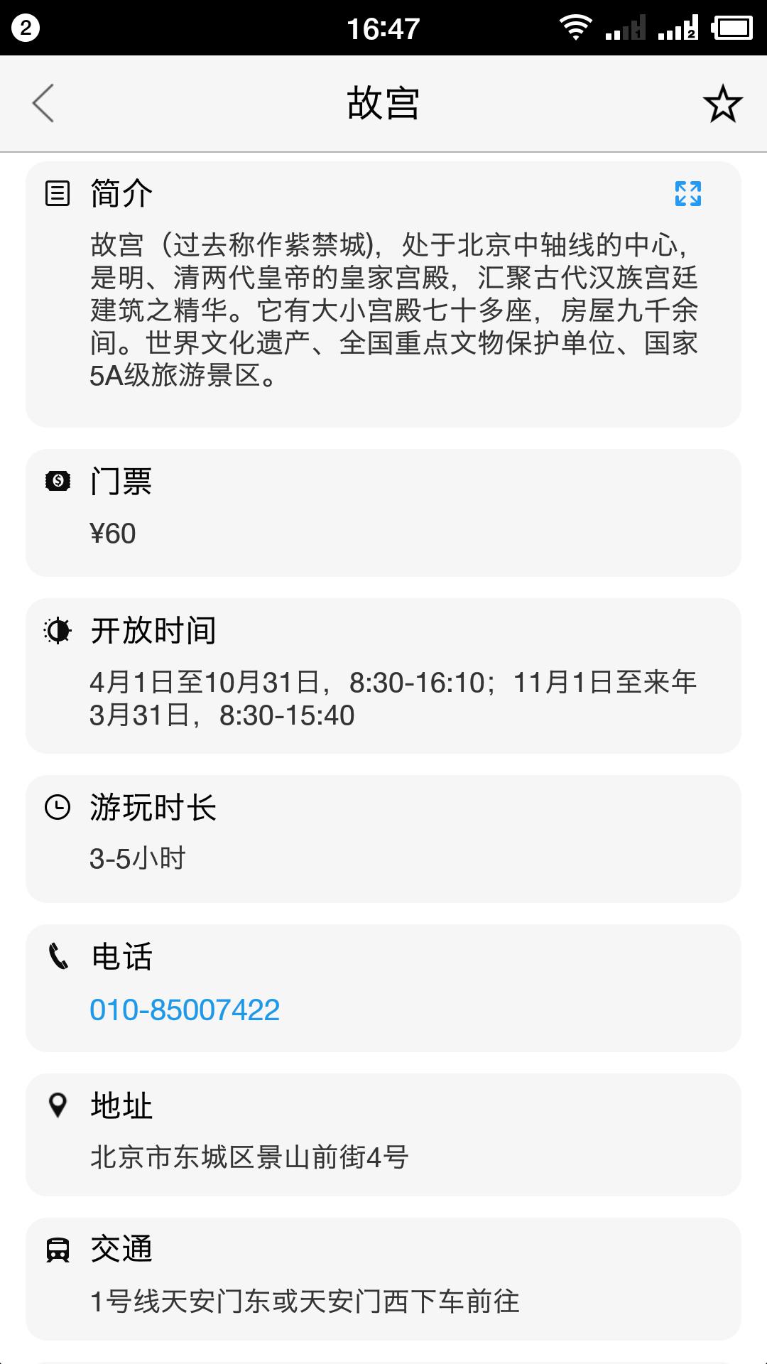 北京旅游攻略截图