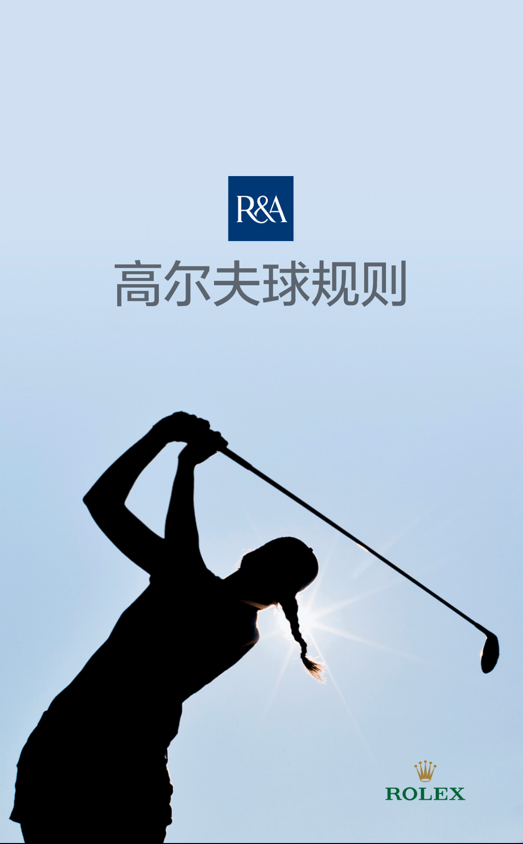 高尔夫球规则