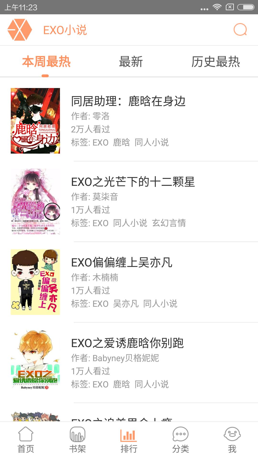 EXO小说