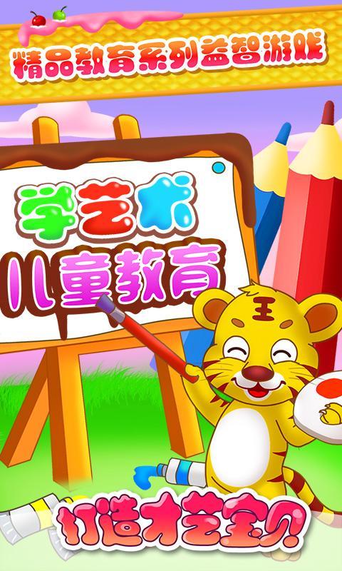 儿童教育学艺术
