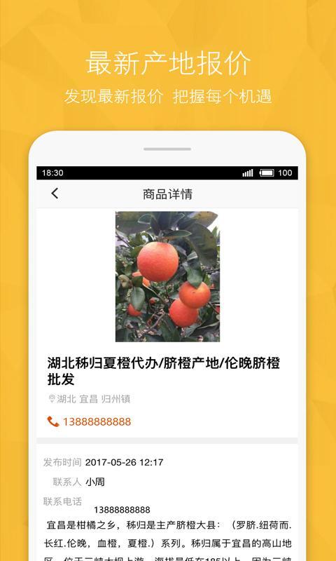 农产品信息网
