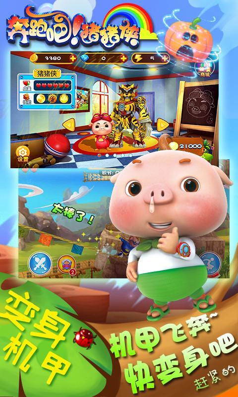 奔跑吧!猪猪侠