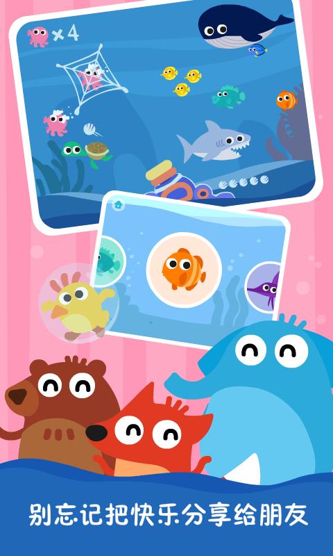 宝宝-钓鱼
