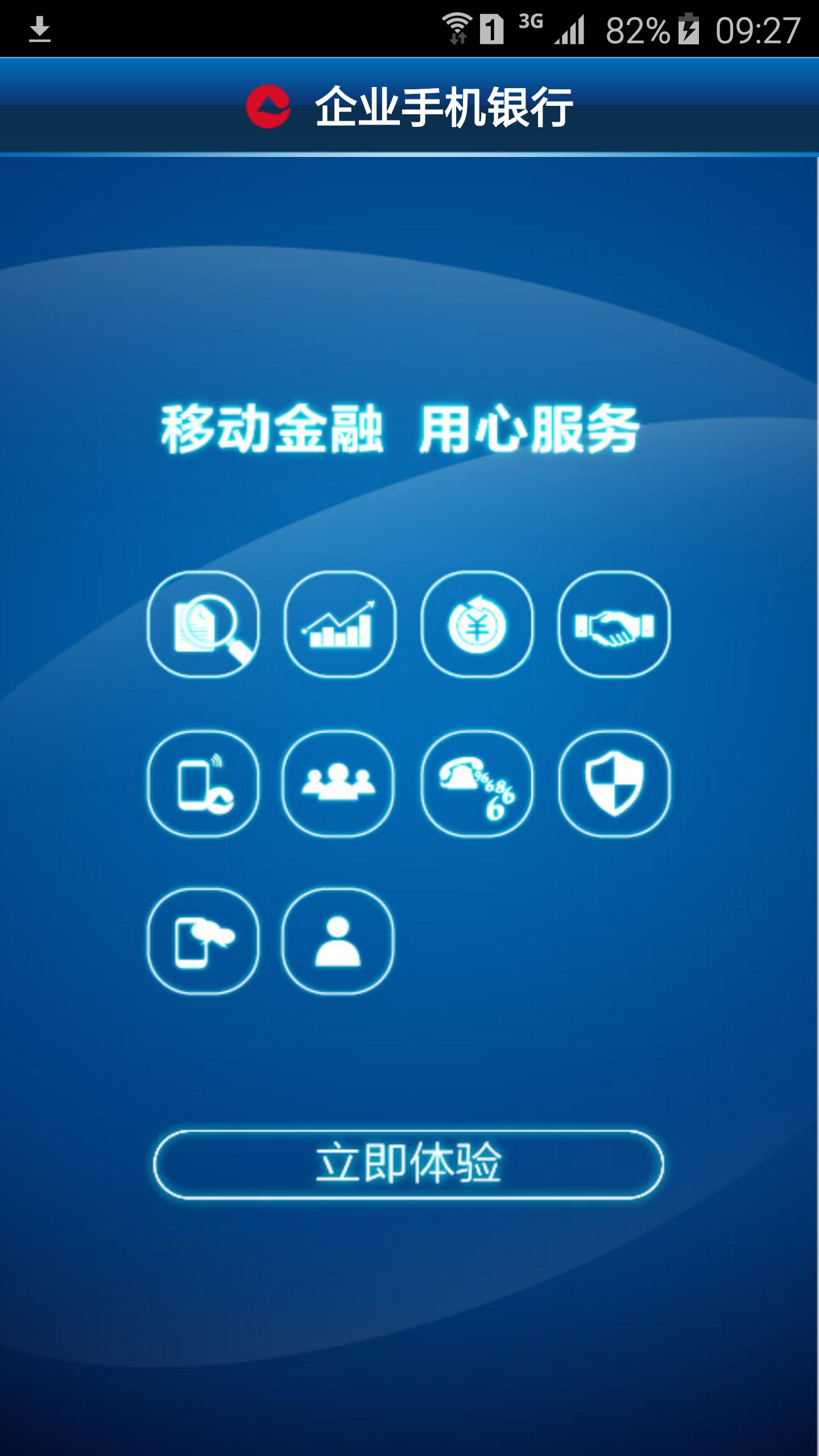 重庆农商行企业银行