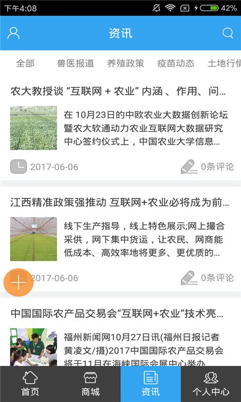 河南养殖平台