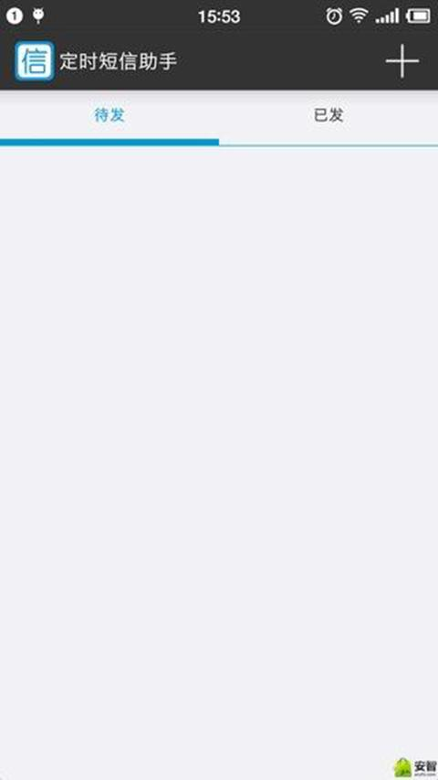 短信定时自动发