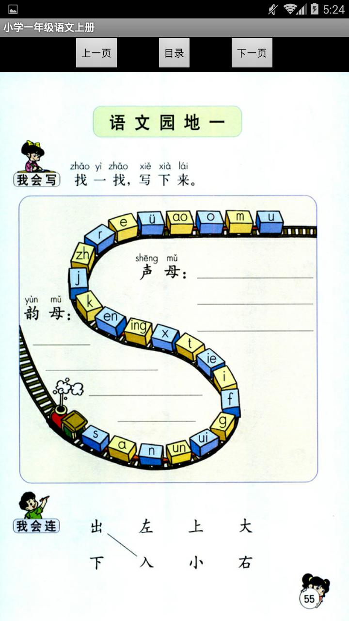 小学一年级语文上册