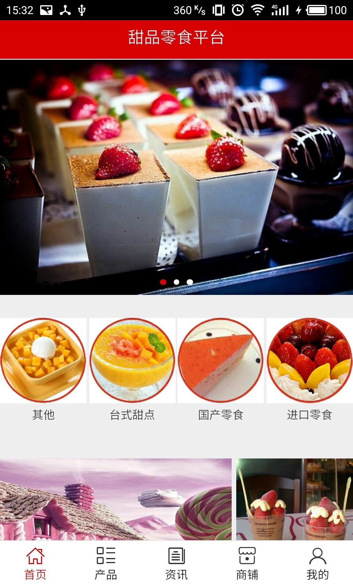 甜品零食平台