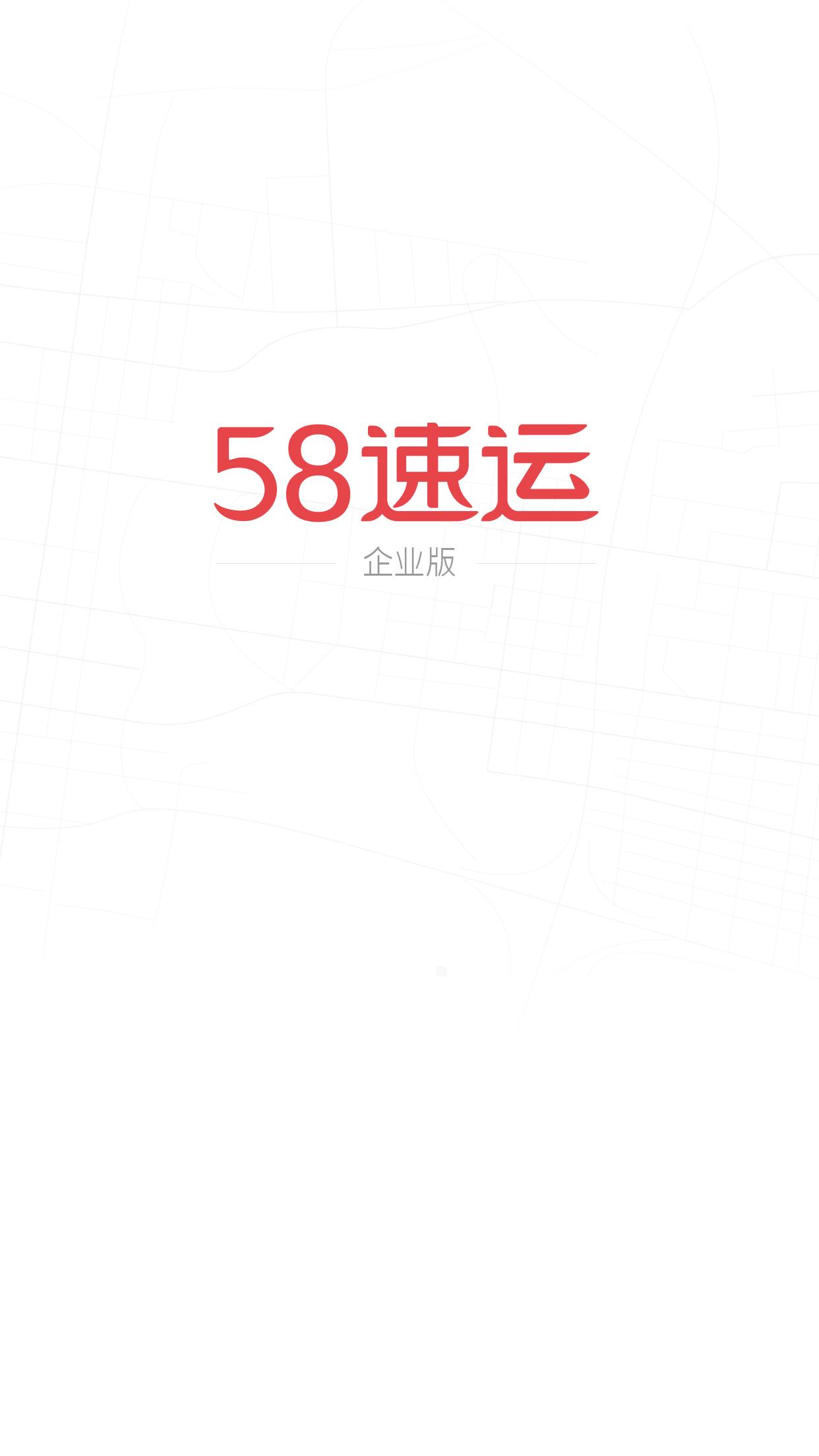 58速运企业版截图