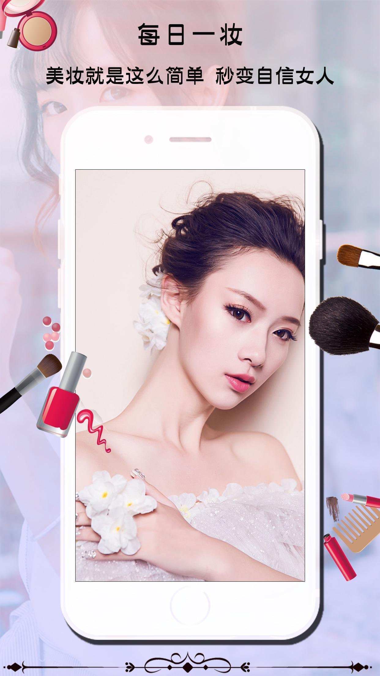 学化妆-美妆美容美甲