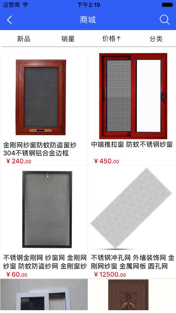 不锈钢门窗采购平台