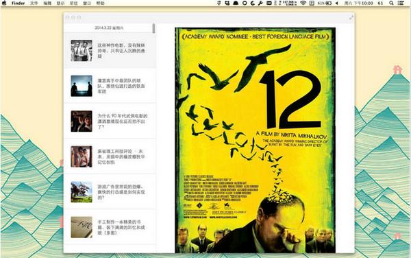 知乎日报客户端 mac截图