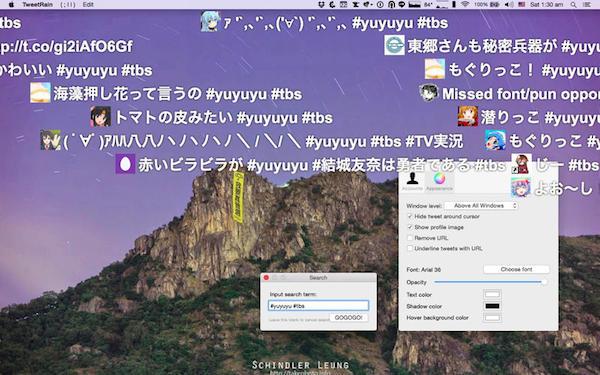 TweetRain for mac截图