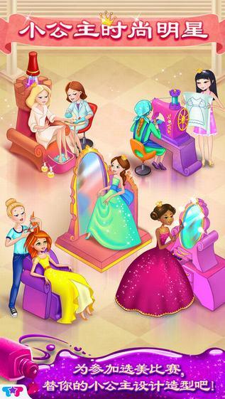 公主时尚明星大赛截图