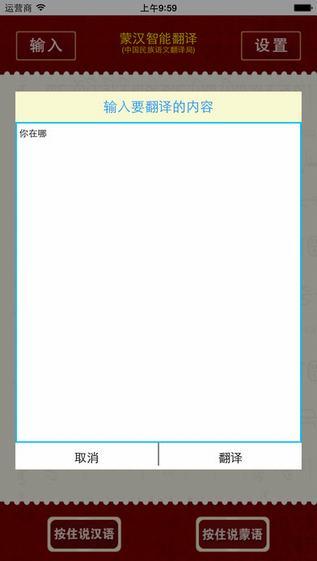 蒙汉智能翻译