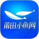 莆田小鱼网V1.5.3