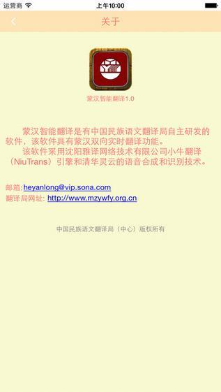 蒙汉智能翻译截图