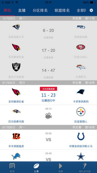 NFL中国截图