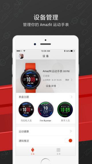 Amazfit手表截图