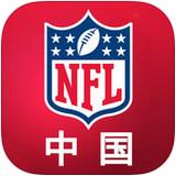 NFL中国V2.0