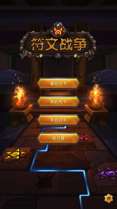 符文战争  v1.0