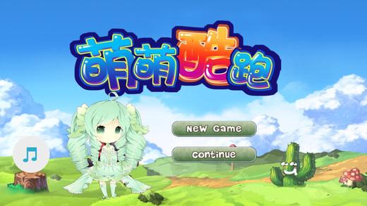 跑酷游戏手机版  v1.0.0