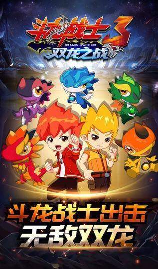 斗龙战士3双龙之战  V1.0