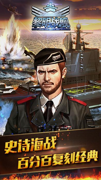 黎明战舰  v1.0.0