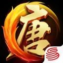 大唐无双手游  v1.0.4