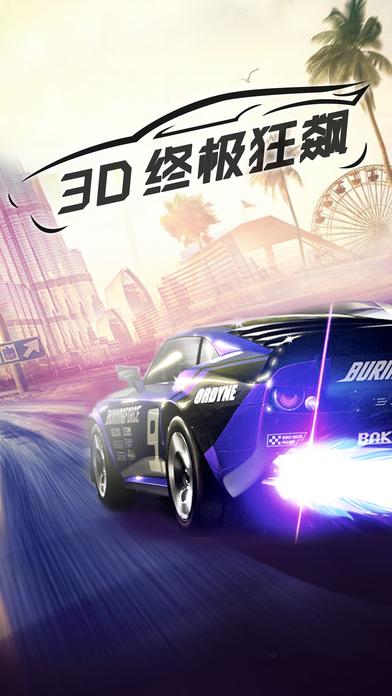 终极狂飙3D赛车  v1.0.0