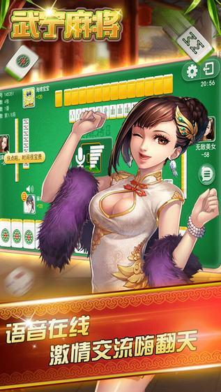 武宁麻将手机版