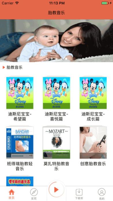 孕期胎教音乐盒子