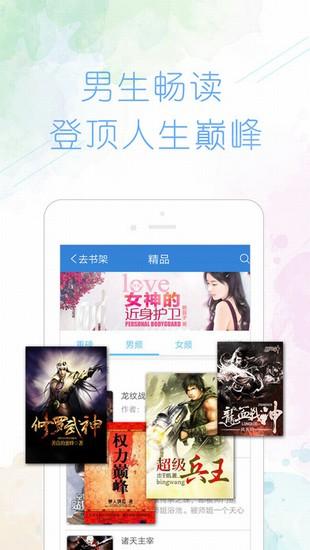 中文书城小说阅读客户端