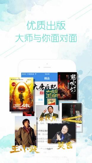 中文书城小说阅读客户端截图