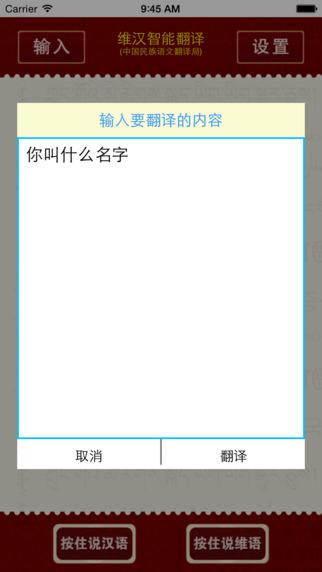 维汉智能翻译