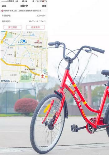 7ma共享单车