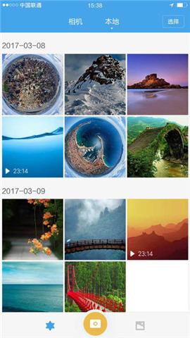 微博全景照片截图