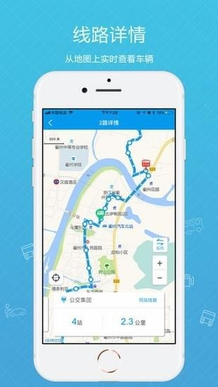衢州行iOS截图