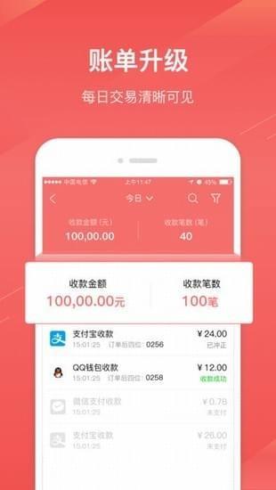 聚合收单iOS