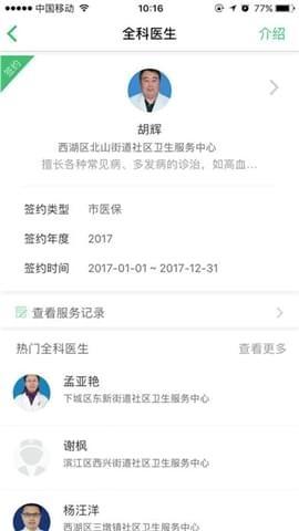 杭州健康通截图