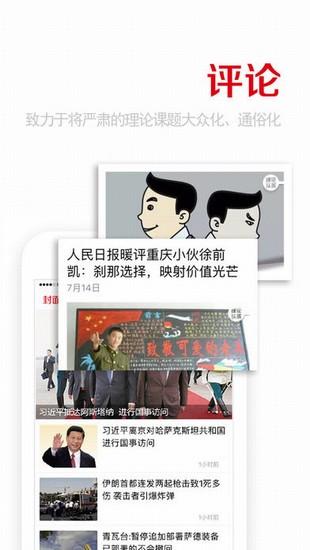 重庆日报截图